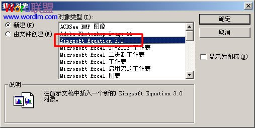 Kingsoft Equation 3.0